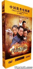 Tie Xie Qing Qi Bing (DVD) (End) (China Version)