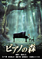 The Piano Forest (DVD) (Standard Edition) (Japan Version)