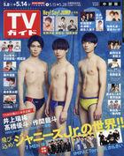 Weekly TV Guide (Chubu Edition) 29462-05/14 2021