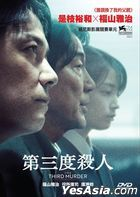 The Third Murder (2017) (DVD) (English Subtitled) (Hong Kong Version)