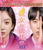 Witch at Court (DVD) (Box 1) (Special Price Edition) (Japan Version)