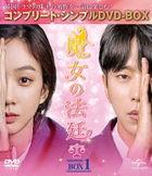 魔女的法庭 Complete DVD Box 5000yen Series (日本版)