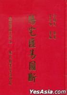 Yang Zhai Hui Yi Tu Duan