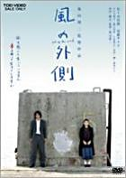 風之外側 (DVD) (英文字幕) (日本版)