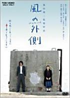 Kaze no Sotogawa (DVD) (English Subtitled) (Japan Version)