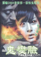 Face (DVD) (Taiwan Version)