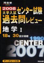 大学入試センター試験過去問レビュー地学1 18年30回分掲載 2008 / 河合塾SERIES