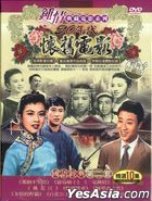 The 50s Mandarin Classic Movie Part 2 (DVD) (Taiwan Version)