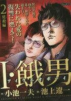 ai ueo bo i kiyousatsuhen I kingu shiri zu manga su pa  waido 50690 39