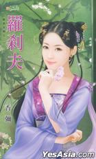 Tian Ning Meng 242 -  Xi Shi Duo Mo Zhi Er : Luo Cha Fu