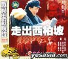 Zhong Da Ge Ming Li Shi Ying Pian - Zou Chu Xi Bo Po (VCD) (China Version)