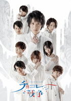 Stage Play 'Chocolate Senso - a tale of the truth -' (DVD)(Japan Version)