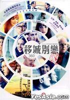 360 (2011) (DVD) (Hong Kong Version)
