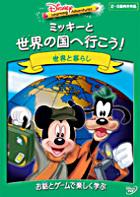 ディズニー・ラーニング・アドベンチャー/ミッキーと世界の国へ行こう! <Disney Learning Adventures>