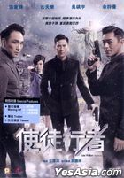 Line Walker (2016) (DVD) (Hong Kong Version)
