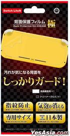 Nintendo Switch Lite Back Protect Film Kiwami (日本版)