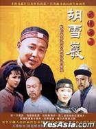 Hu Xue Yan (DVD) (Ep.1-23) (End) (Taiwan Version)
