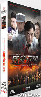 Lethal Action (DVD) (Ep. 1-38) (End) (China Version)