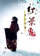 Stage Kouyouki Douji Kitan (DVD) (Japan Version)