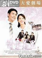 Love Knows No Distance (DVD) (End) (Taiwan Version)