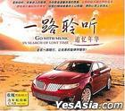 Go With Music - In Search Of Lost Time (Vinyl CD) (China Version)