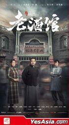 老酒館 (2019) (H-DVD) (1-42集) (完) (中國版)