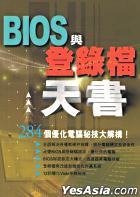 BIOS Yu Deng Lu Dang Tian Shu