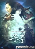 The Promise (Korean Version)