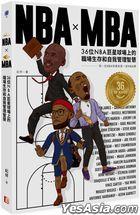 NBA X MBA :36 WeiNBA Ju Xing Qiu Chang Shang De Zhi Chang Sheng Cun He Zi Wo Guan Li Zhi Hui