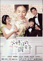 心情好的日子 (2014) (DVD) (1-44集) (完) (韩/国语配音) (SBS剧集) (台湾版)