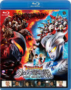 Mega Monster Battle: Ultra Galaxy Legend The Movie (Blu-ray) (English Subtitled) (Japan Version)