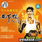李小龍截拳道 - 兩節棍入門 (VCD) (中国版)