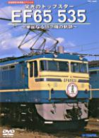 KYUKOKUTETSUGATA SHARYOSHU EIKO NO TOP STAR EF 65 535 -KAREINARU TOKKYUKI NO KISEKI- (Japan Version)