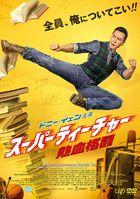 大师兄 (Blu-ray)(日本版)