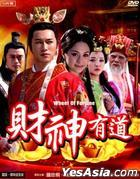 Wheel Of Fortune (DVD) (End) (Taiwan Version)