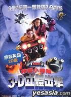 Spy Kids 3-D: Game Over (2-D Version)