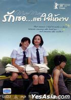 Miao Miao (DVD) (Thailand Version)