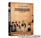 菜鳥陪審團 (2019) (DVD) (台灣版)