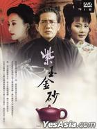 Zi Yu Jin Sha (DVD) (End) (Taiwan Version)