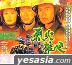 烈火雄心 (1998) (VCD) (15-28集) (完) (TVB剧集)