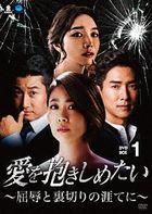 Here Comes Love (DVD) (Box 1) (Japan Version)