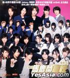 Bakaleya High School The Movie (2012) (VCD) (English Subtitled) (Hong Kong Version)