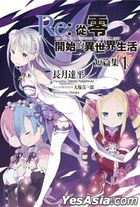 Re: Life in a Different World from Zero (Vol. 1) (Novel)