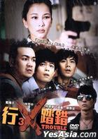 3X Trouble (2012) (DVD) (Taiwan Version)