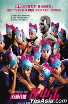 Meeting Dr. Sun (2014) (DVD) (English Subtitled) (Hong Kong Version)