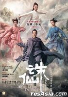 Jade Dynasty (2019) (DVD) (English Subtitled) (Hong Kong Version)