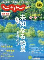 Kantou / Tohoku Jalan 02613-06 2021