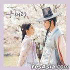 Rookie Historian Goo Hae Ryung OST (MBC TV Drama)