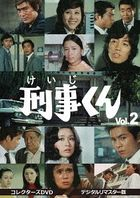 KEIJI KUN DAI 1 BU COLLECTORS DVD VOL.1. <DIGITAL REMASTER BAN> (Japan Version)