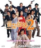 Love Undercover 2 (2003) (DVD) (2020 Reprint) (Hong Kong Version)